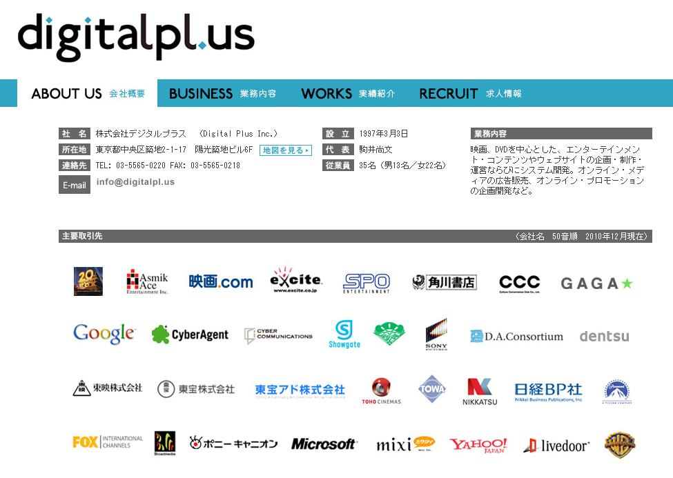 デジタルプラス様企業紹介画像