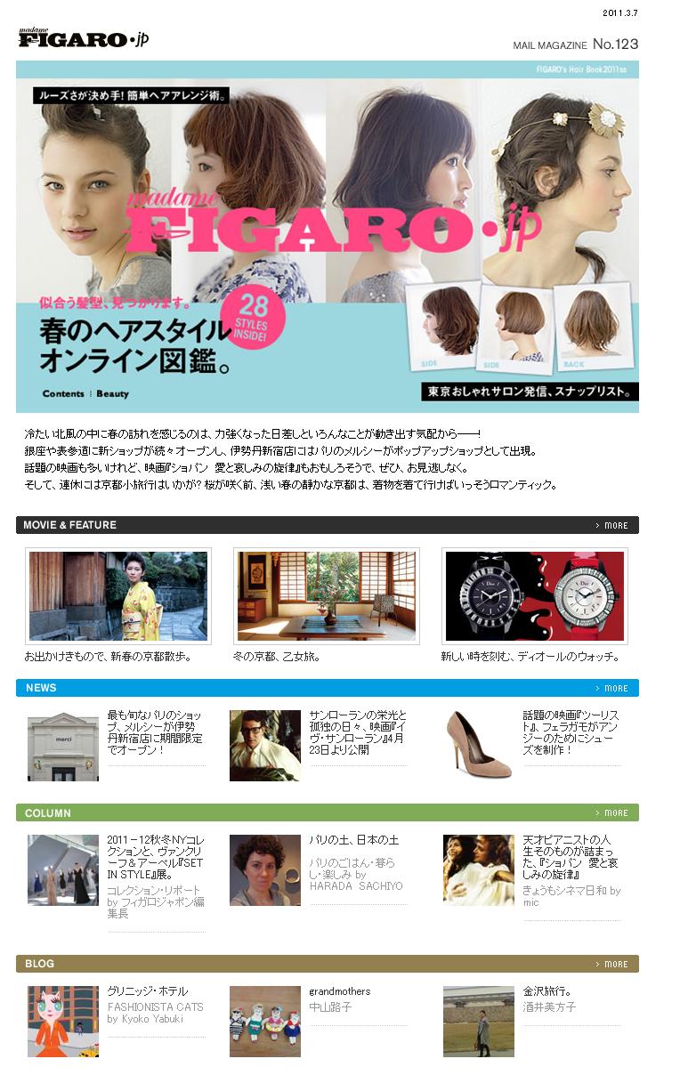 「フィガロ ジャポン」メールマガジン