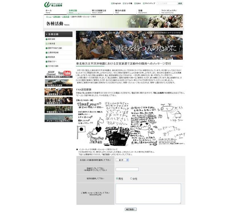 公式HPで災害派遣の任務にあたる隊員へのメッセージを受付