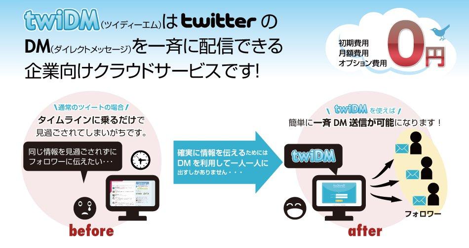 Twitter ダイレクトメッセージ一括送信ツール「twiDM」