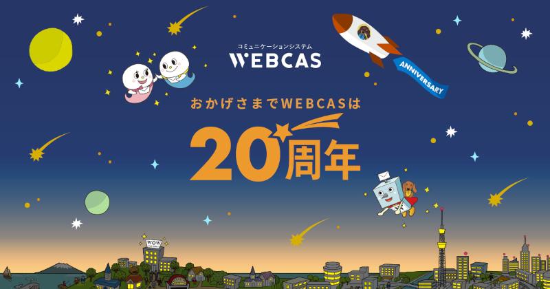 WEBCAS20周年